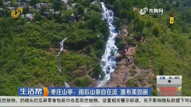 枣庄山亭:雨后山泉自在流 瀑布美如画
