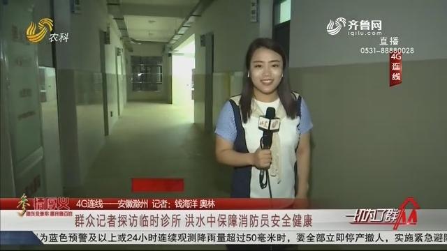 【4G连线——安徽滁州】群众记者探访临时诊所 洪水中保障消防员安全健康