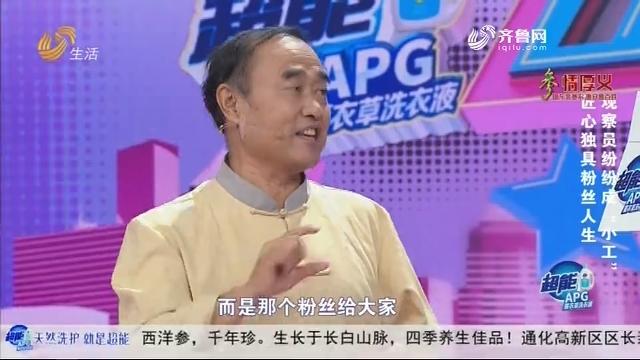 """20200724《让梦想飞》:观察员纷纷成""""小工"""":匠心独具粉丝人生"""