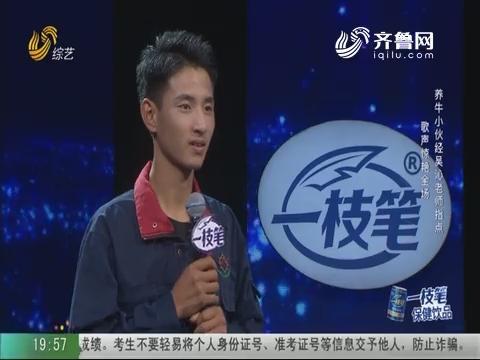 20200724《我是大明星》:养牛小伙经吴沁老师指点 歌声惊艳全场