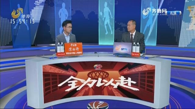 山东西王vs浙江稠州银行(上)
