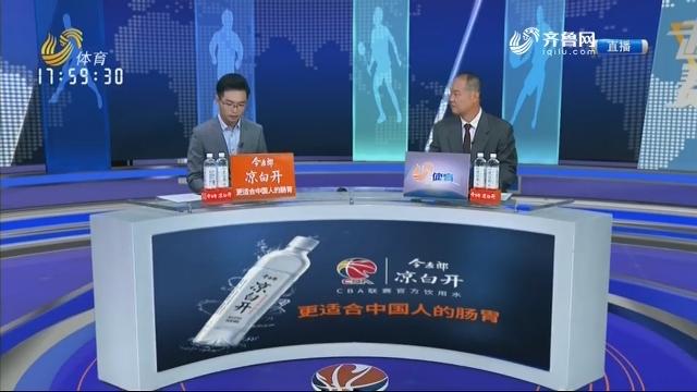 山东西王vs浙江稠州银行(下)