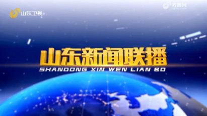 2020年07月25日山东新闻联播完整版