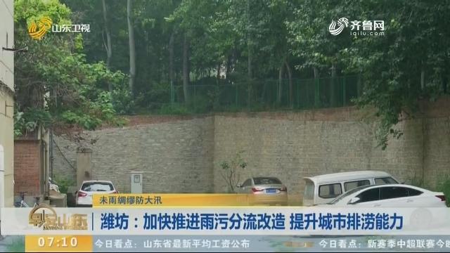 【未雨绸缪防大汛】潍坊:加快推进雨污分流改造 提升城市排涝能力