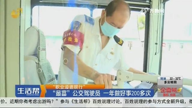 """【职业道德银行】""""最富""""公交驾驶员 一年做好事200多次"""