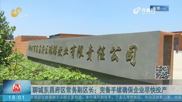 聊城东昌府区:完备手续确保企业尽快投产