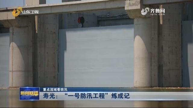 """【重点流域看防汛】寿光:""""一号防汛工程""""炼成记"""