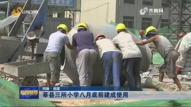 【问政·追踪】莘县三所小学八月底前建成使用