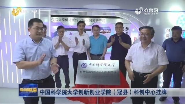 中国科学院大学创新创业学院(冠县)科创中心挂牌