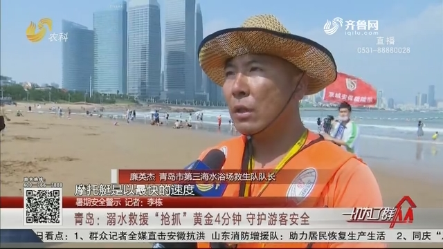 """【暑期安全警示】青岛:溺水救援""""抢抓""""黄金4分钟 守护游客安全"""