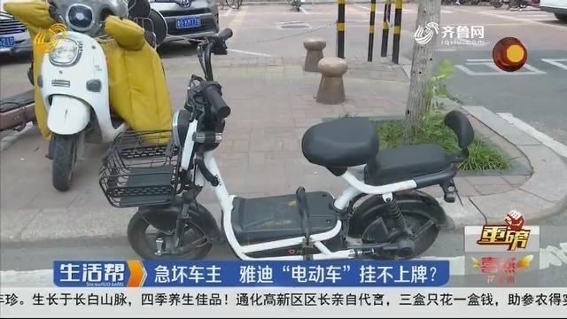 """【重磅】潍坊:急坏车主 雅迪""""电动车""""挂不上牌?"""