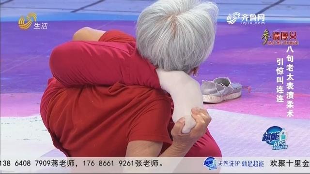 20200725《让梦想飞》:八旬老太表演柔术 引惊叫连连