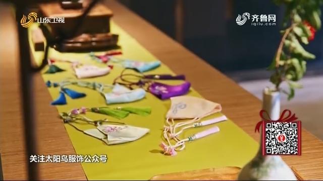 20200725《家乡好物》:德锦华服、桑园公社桑蚕丝被彰显国货匠心品质