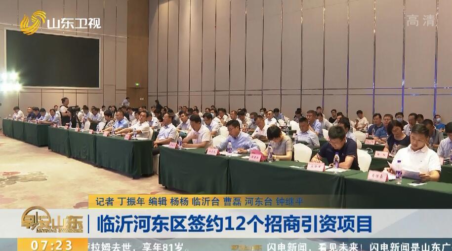 临沂河东区签约12个招商引资项目
