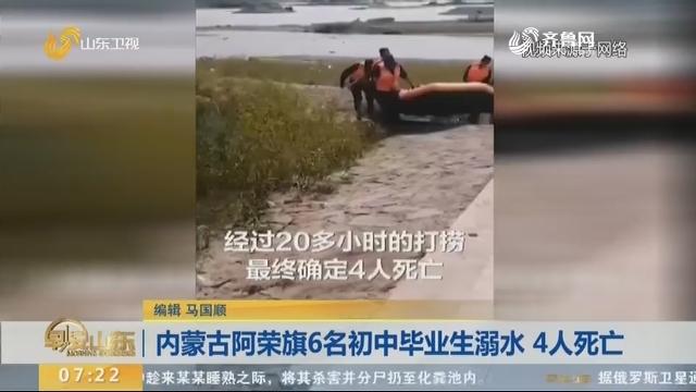 内蒙古阿荣旗6名初中毕业生溺水 4人死亡
