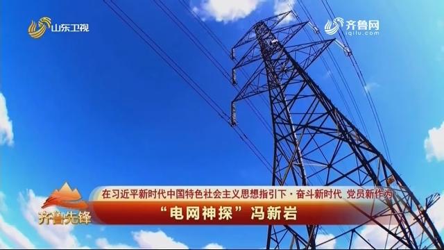 """20200726《齐鲁先锋》:""""电网神探""""冯新岩"""