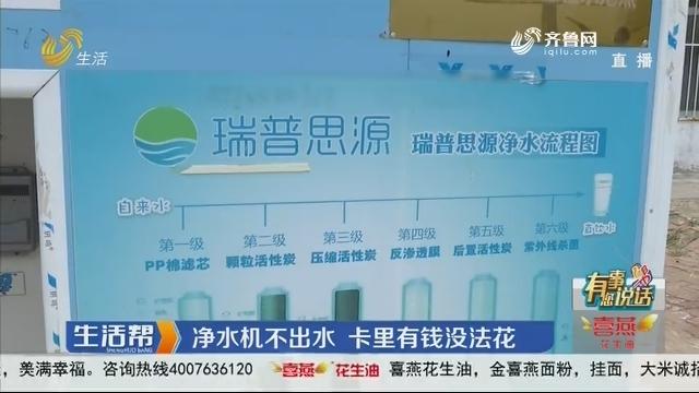 【有事您说话】滨州:净水机不出水 卡里有钱没法花