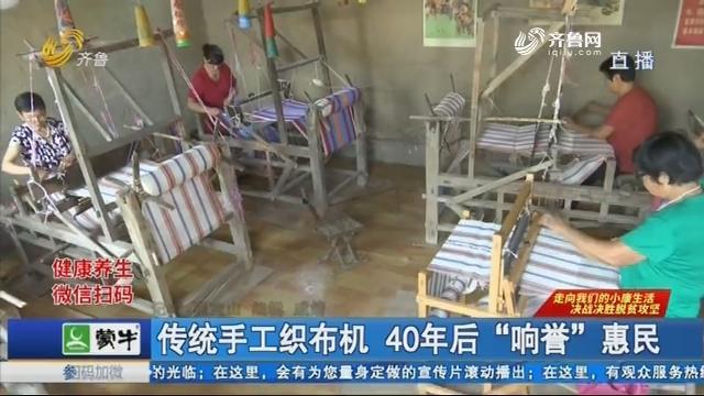 """传统手工织布机 40年后""""响誉""""惠民"""