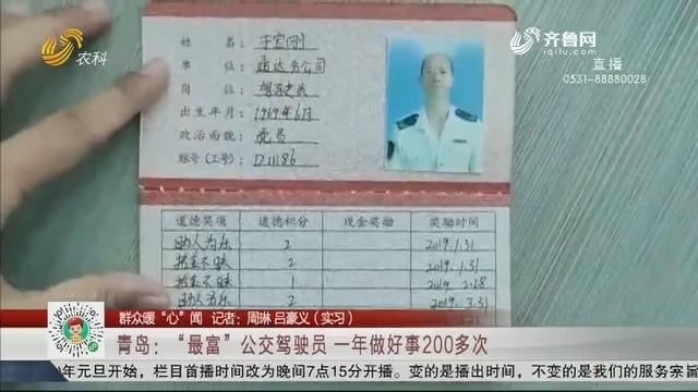 """【群众暖""""心""""闻】青岛:""""最富""""公交驾驶员 一年做好事200多次"""
