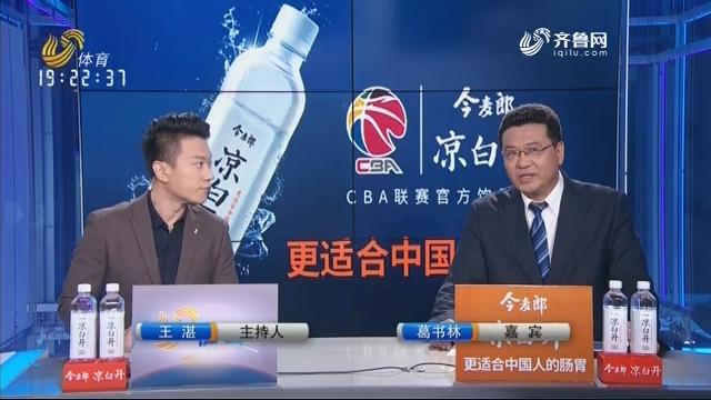 上海久事VS山东西王(上)