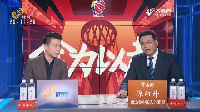 上海久事VS山东西王(中)