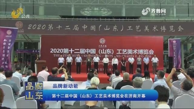 【品牌新动能】第十二届中国(山东)工艺美术博览会在济南开幕