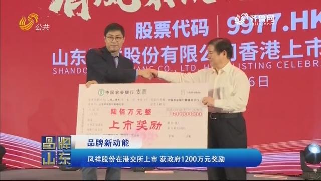 【品牌新动能】凤祥股份在港交所上市 获政府1200万元奖励
