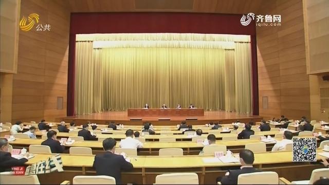 20200726《应急在线》:全省防汛工作会议召开