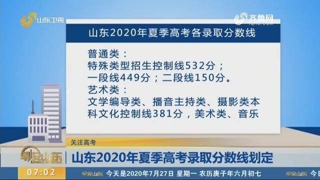 山东2020年夏季高考录取分数线划定