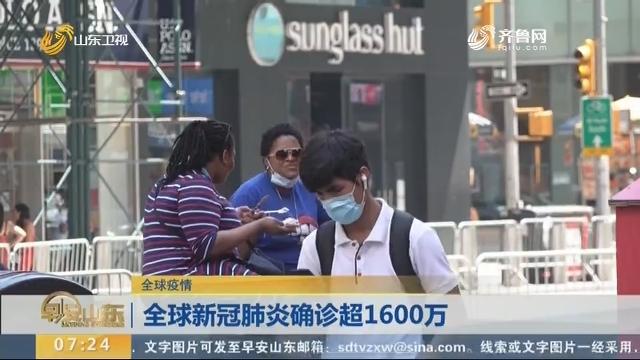 全球新冠肺炎确诊超1600万