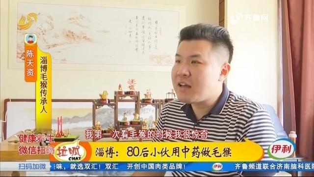 淄博:80后小伙用中药做毛猴