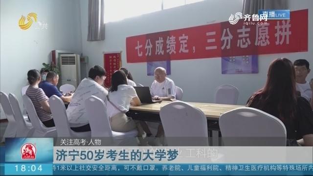 济宁50岁考生的大学梦