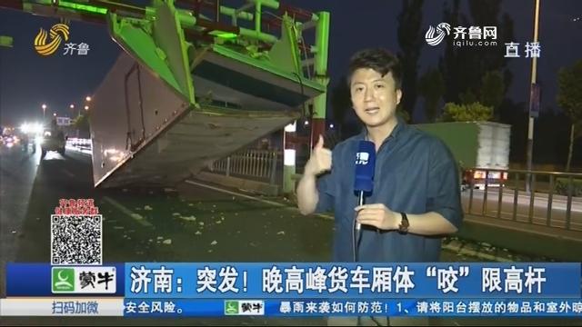 """济南:突发!晚高峰货车厢体""""咬""""限高杆"""