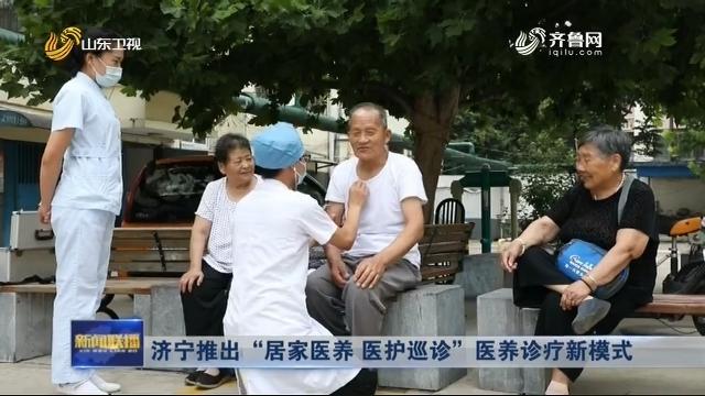 """济宁推出""""居家医养 医护巡诊""""医养诊疗新模式"""