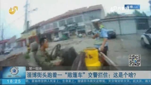 """淄博街头跑着一""""敞篷车""""交警拦住:这是个啥?"""