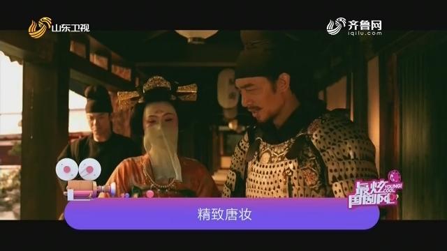 20200727《最炫国剧风》:精致唐妆
