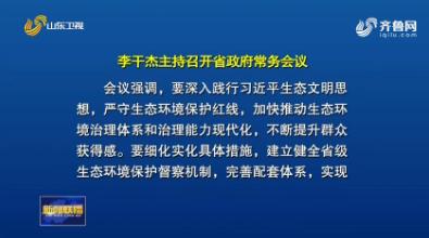 李干杰主持召开省政府常务会议 研究构建现代环境治理体系等工作
