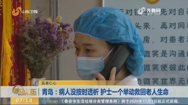 青岛:病人没按时透析 护士一个举动救回老人生命