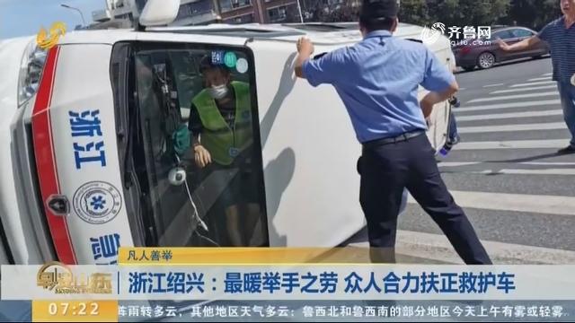 浙江绍兴:最暖举手之劳 众人合力扶正救护车