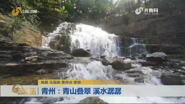 青州:青山叠翠 溪水潺潺
