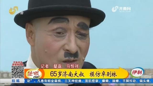 65岁济南大叔 模仿卓别林