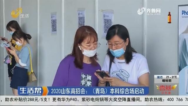 2020山东高招会:(青岛)本科综合场启动