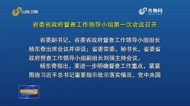 省委省政府督查工作领导小组第一次会议召开