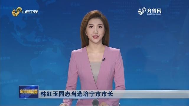 林红玉同志当选济宁市市长