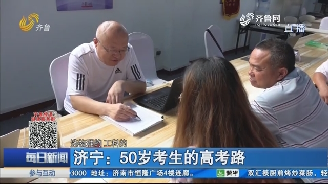 济宁:50岁考生的高考路