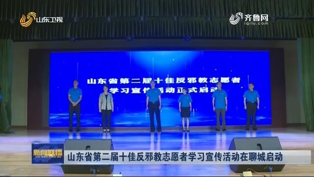 山东省第二届十佳反邪教志愿者学习宣传活动在聊城启动