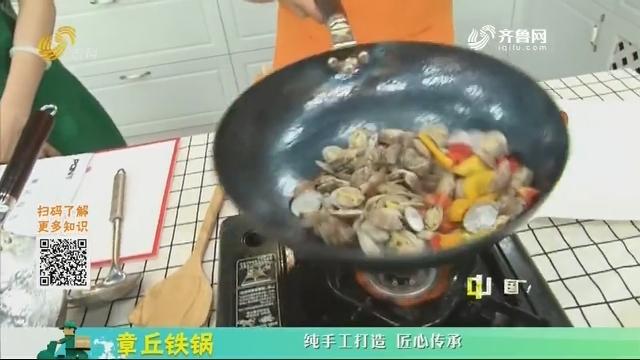 20200728《中国原产递》:章丘铁锅