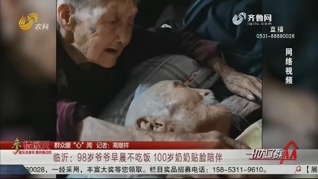 """【群众暖""""心""""闻】临沂:98岁爷爷早晨不吃饭 100岁奶奶贴脸陪伴"""