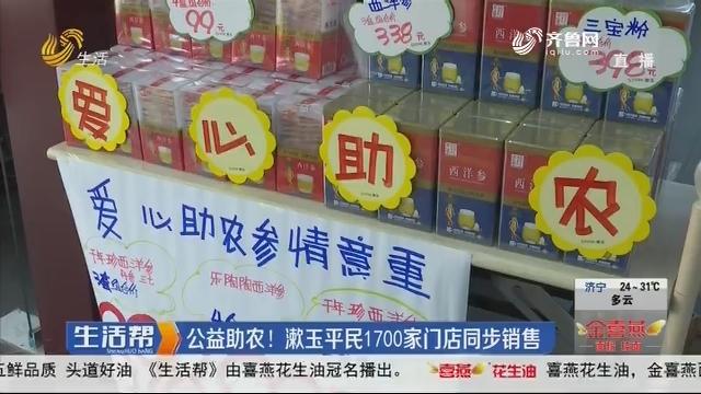 公益助农!漱玉平民1700家门店同步销售