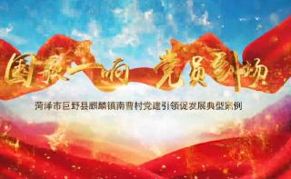 国歌一响 党员到场——菏泽市巨野县麒麟镇南曹村党建引领促发展典型案例